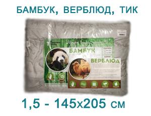 Финское одеяло 1,5 из бамбука, верблюжьей шерсти и тика 145х205 см - купить в СПб