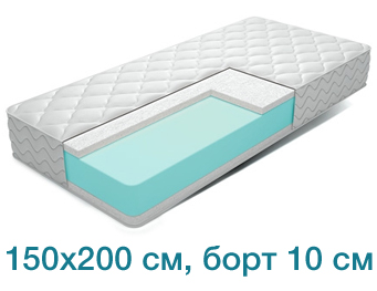 Поролоновый матрас 150x200 см, борт 10 см