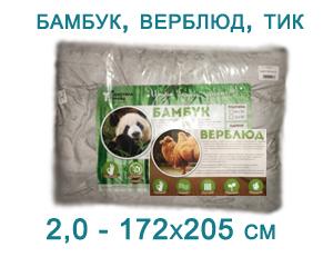 Финское одеяло 2,0 из бамбука, верблюжьей шерсти и тика 172х205 см - купить в СПб