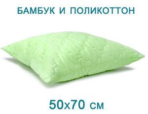 Поликоттоновые подушки из бамбука 50х70 см - купить в интернет-магазине
