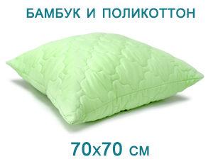 Поликоттоновые подушки из бамбука 70х70 см - купить в интернет-магазине